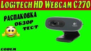 Logitech HD Webcam C270●РОЗПАКУВАННЯ●ОГЛЯД●ТЕСТ