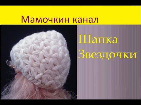 Ролик Вязаная Шапка узором Звездочки (старая версия) Crochet hat Star stitch pattern