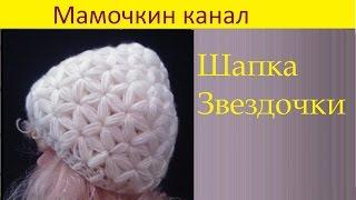Вязаная Шапка узором Звездочки (старая версия) Crochet hat Star stitch pattern
