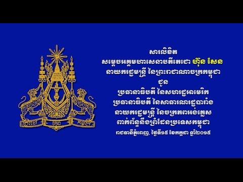 2015 07 15 Letter of Prime Minister Hun Sen