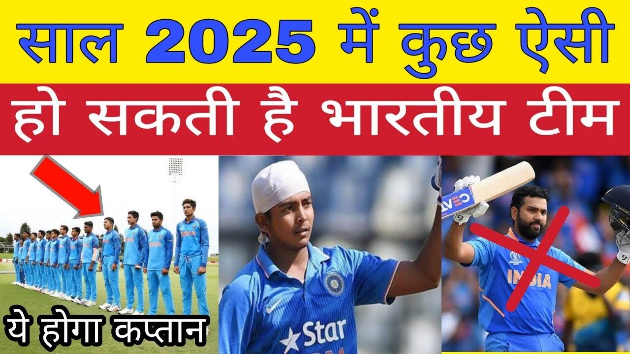 साल 2025 में कुछ इस तरह दिखेगी भारतीय टीम   Indian team will look something like this in the 2025