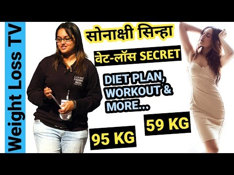Sonakshi Sinha WEIGHT LOSS story | DIET PLAN | EXERCISE | journey | interview | songs | in kbc thumbnail