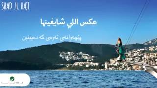 Elissa aaks elli shaefinha Kurdish subtitle 2016 HD اليسا عكس اللي شايفينها ژێرنوسی کوردی