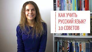 даю 10 СОВЕТОВ, как изучать русский язык || + КОНКУРС