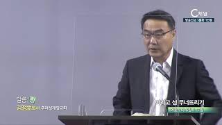 후러싱제일교회 김정호 목사 - 여리고 성 무너뜨리기