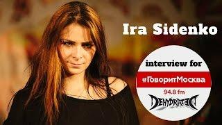 Ira Sidenko Interview for #ГоворитМосква. Интервью с Ириной Сиденко на радио Говорит Москвка