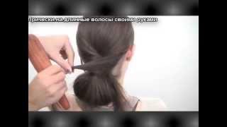 Прически на длинные волосы своими руками дома(Стильную прическу можно сделать и дома. Ухоженная головка - это не всегда усилия стилиста, часть - это просто..., 2014-01-28T09:34:55.000Z)