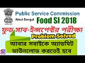 Different Roll No in PSC Food SI 2018 Admit Card   Download PSC Food SI 2018 Admit Card Again