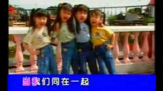 SHeNG Re Kuai Le...Dang Wo MeN ZHai Yi CHi...Xiao Bai CHuaN