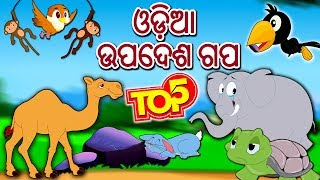 ଓଡ଼ିଆ ଉପଦେଶ ଗପ - Odia Moral Stories | Odia Story | Fairy Tales in Odia | Odia Gapa Cartoon