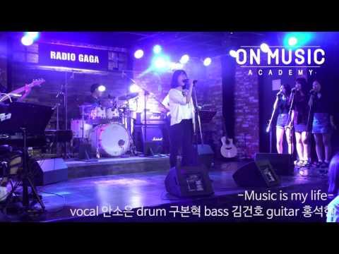 Music is my life 안소은,구본혁,김건호,홍석현,한재혁 (상암동 온뮤직 실용음악학원)