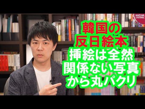 2021/02/26 日本の加害を描く韓国の絵本、実は無関係の資料から丸パクリの作画だった