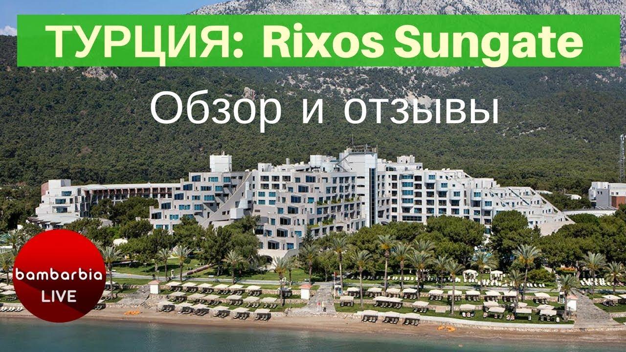 Честный обзор отелей Турции: Rixos Sungate 5 | туристическое агентство календарь путешествий