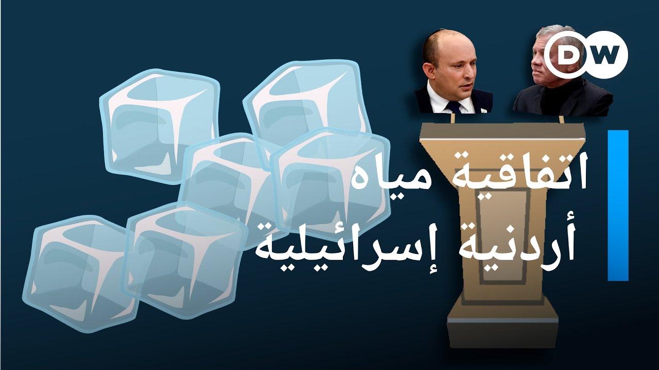 الأردن تلجأ لإسرائيل بسبب شح المياه.. فما الذي تتضمنه الاتفاقية؟  - 16:56-2021 / 10 / 14
