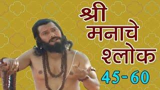 Samarth Ramdas Swami - Shree Manache Shlok 46 - 60, Jukebox 4