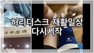 다시시작된 허리디스크 재활일상/통증과의 싸움