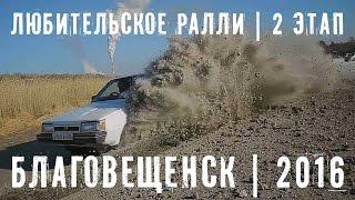 Любительское Ралли. Благовещенск 2016. 2 этап.