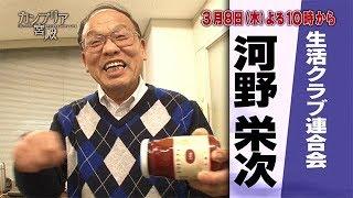 カンブリア宮殿 Ryu's Eye (生活クラブ連合会 顧問 河野栄次)