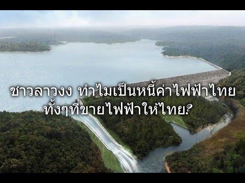 ชาวลาวงง ทำไมเป็นหนี้ค่าไฟฟ้าไทย ทั้งๆที่ขายไฟฟ้าให้ไทย