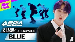 청량섹시 구르미 하성운 블루 수트댄스☁    HA SUNG WOON _ BLUE   수트댄스   Suit Dance