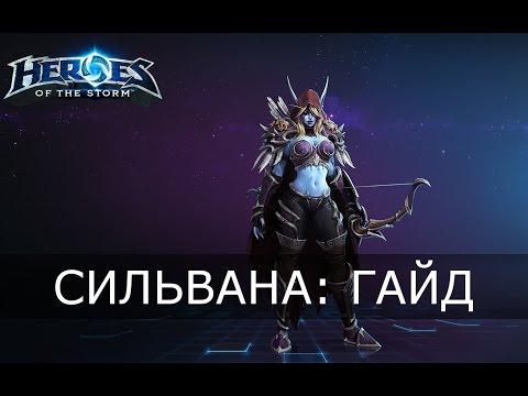 видео: heroes of the storm - Сильвана: обзор героя, её талантов, гайд