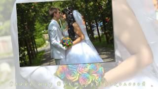 Свадьба Александры и Николая!