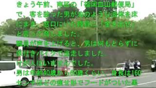 福岡・南区 「福岡皿山郵便局」で強盗事件が発生、男は何もとらずに原付きバイクで逃走