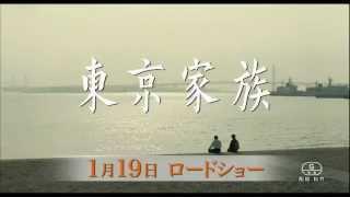 作品情報> 『東京家族』 http://www.cinemacafe.net/movies/cgi/23853/