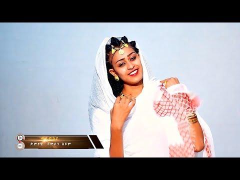 Samson Seyoum - Wesidkeya | ወሲድክያ - New Ethiopian Music 2017 (Official Video)
