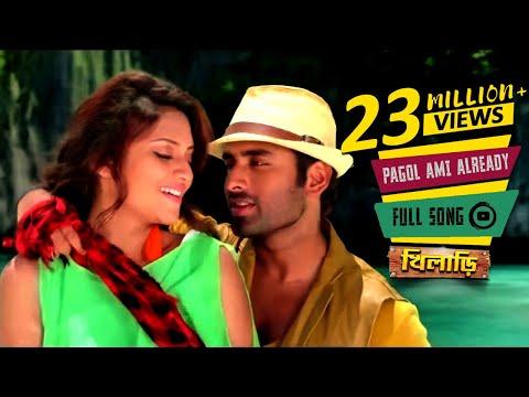 Pagol Ami Already (Full Video) | Khiladi | Ankush | Nusrat Jahan | Romantic Song | Eskay Movies