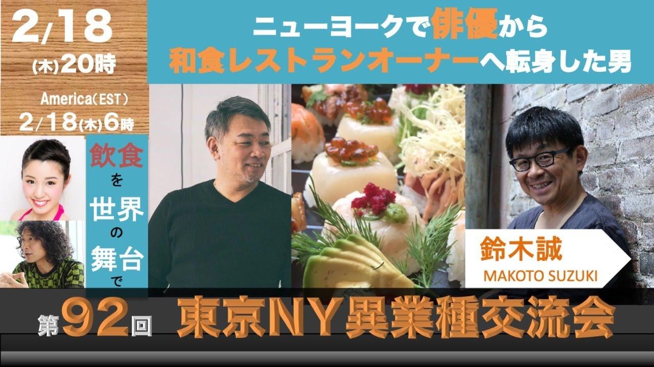 【#92東京NY】第92回東京NY異業種交流会