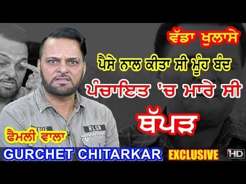 ਵੱਡੇ ਖੁਲਾਸੇ   Gurchet Chitarkar   Satvir Satti   Satrang Celebrity