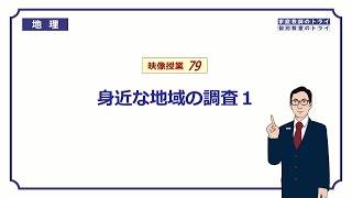 【中学 地理】 身近な地域の調査1 地図記号 (15分) 地図記号 検索動画 22