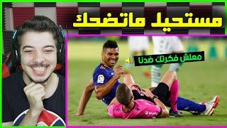 اكثر اللقطات المضحكة في كرة القدم ..! ( ميسي رونالدو وغيرهم!! )