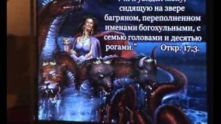 666 Антихрист Проповедь A. Антанюка.1часть