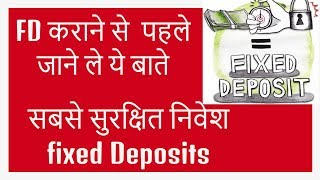 What is Fixed Deposit FD | Things know about before Investing in Fixed Deposit | Safe deposit scheme