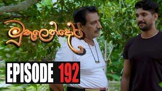 Muthulendora | Episode 192 25th January 2021 Thumbnail
