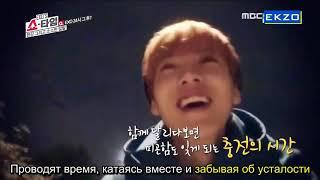 Exo showtime episode 2 (RUS SUB).