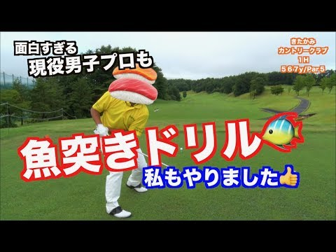 【衝撃・第2弾】ついに山本道場ゴルフTVのラウンド編に男子プロが!!
