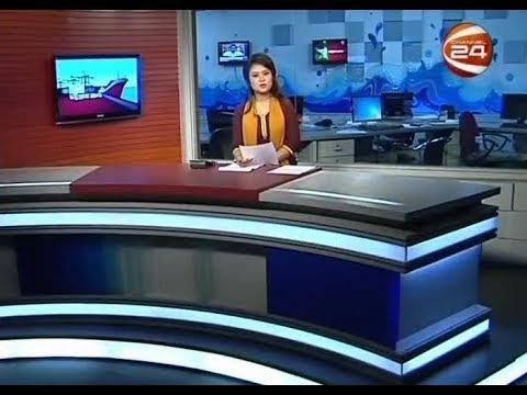 চট্টগ্রাম 24 (Chittagong 24) - 5.30PM - 02-08-2017 - CHANNEL 24 YOUTUBE