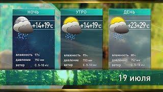 Прогноз погоды на 19 июля: объявлено штормовое предупреждение