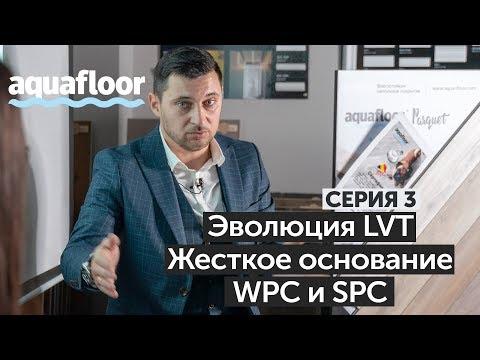 Серия 3 | Эволюция LVT | Жесткое основание | WPC и SPC | Интервью с дизайнером | Aquafloor