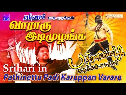 Ayyappan Tamil Cut Song Free Download Mp3 | Baixar Musica