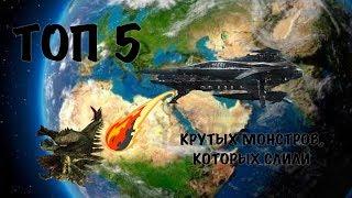 ТОП-5 КРУТЫХ МОНСТРОВ, КОТОРЫХ ПОЗОРНО СЛИЛИ! Топ Монстров