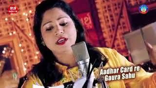 Thare Aadhar Card link hou Facebook re khali