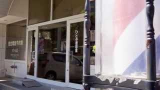 北海道苫小牧市の桜木商店会。 ひとみ理美容室のプロフィールムービーで...