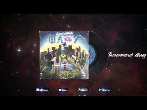 Big Mic Tgk - Благостный Флоу (Full Album) 2020