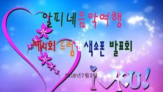 (알피네음악여행)박덕상-어쩌다마주친그대(노래-이준희)