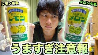 【神】関東栃木・レモン牛乳の進化系、メロン牛乳が異常にうますぎる!!