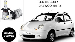 Авто LED лампы на Daewoo Matiz, обзор, установка, сравнение